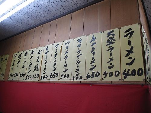 sー大ちゃんメニューIMG_7030