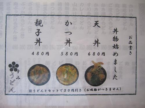 sーすみうどんメニュー2IMG_7020