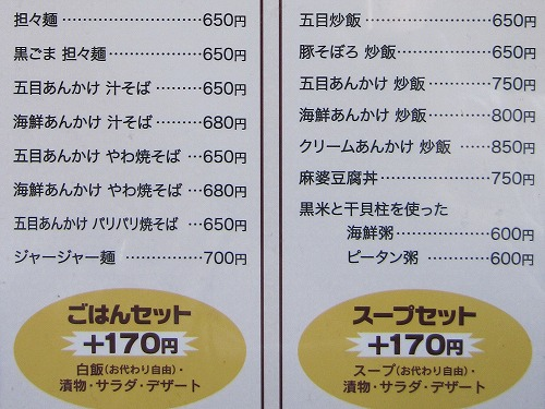 sーチャイニーズメニューIMG_7113