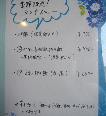 sーチャイニーズメニュー3IMG_7110