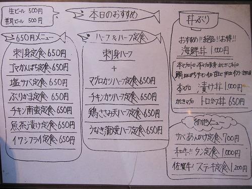 sーとろ家メニューIMG_7135