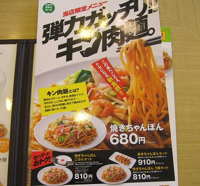 sーリンガー焼チャンポンメニューIMG_7152