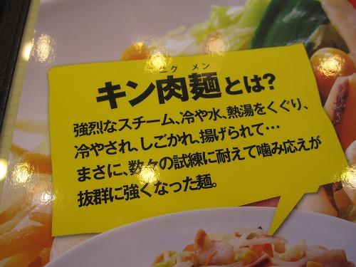 sーリンガー焼チャンポンメニュー2IMG_7151