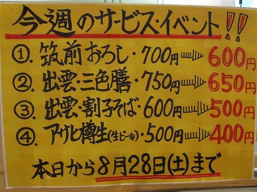 sー力店内メニューイベントIMG_7171