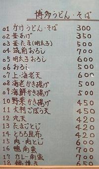 sー力メニューIMG_7176