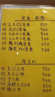 sー力メニュー3IMG_7174