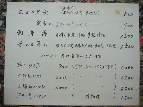 sー志津メニューIMG_7201