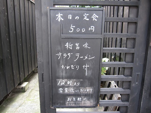 sー志津外見メニューIMG_7196