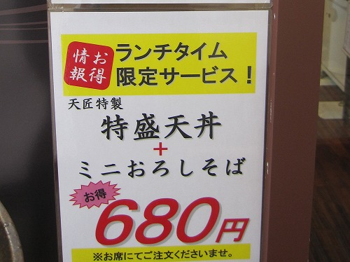 sー天匠メニューIMG_7213