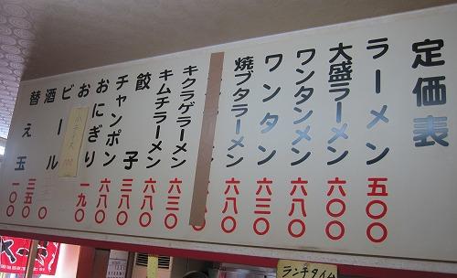 sーとくとく店内メニューIMG_7316