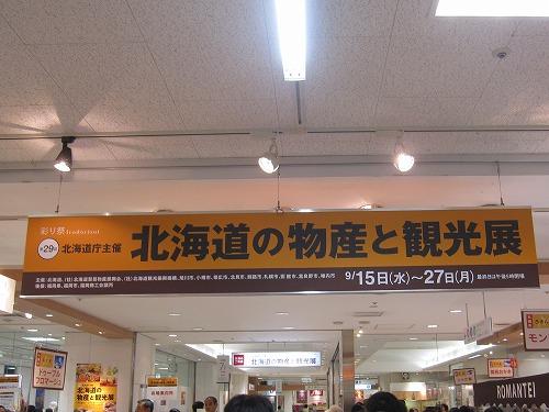 sー北海道展IMG_7651