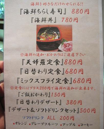 sー丸秀メニューIMG_7672