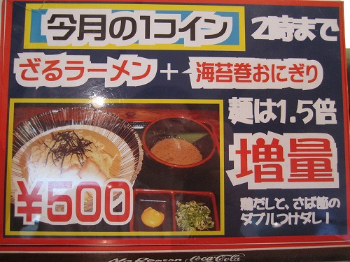 s-喜楽メニュー3IMG_7694