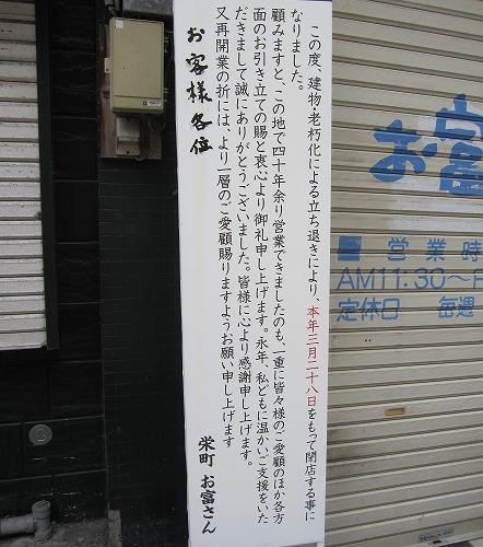 s-お富閉店IMG_7684
