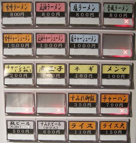 s-すみれ自販機IMG_7714