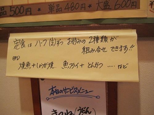 s-亀屋メニュー2IMG_7726