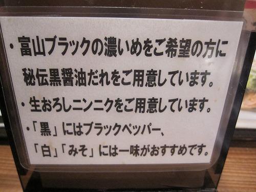 s-富山卓上2IMG_7745
