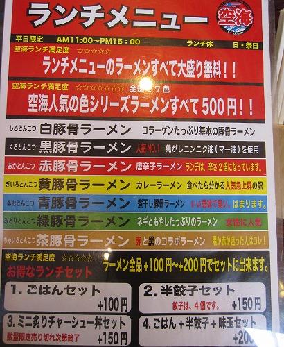 s-空海メニューランチIMG_7821