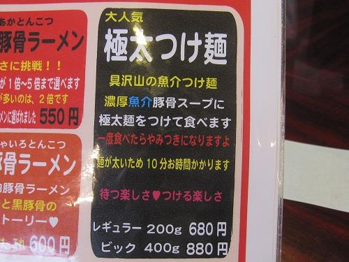 s-空海メニューIMG_7829