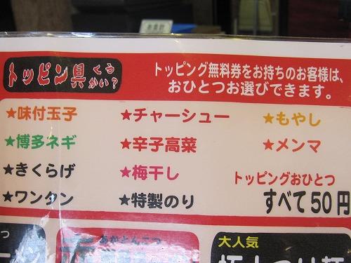 s-空海メニュー2IMG_7830