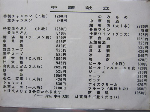 s-桃華園メニューIMG_7942