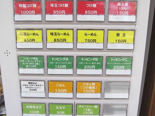 s-元蔵メニューIMG_7960