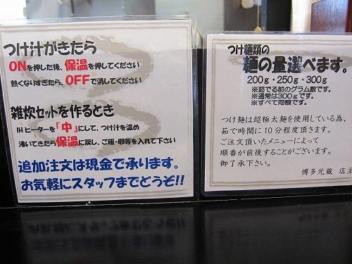 s-元蔵能書きIMG_7965