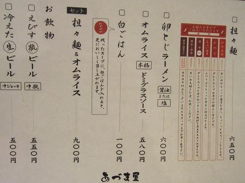 s-あづま屋メニューIMG_8025