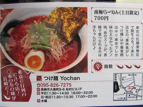 s-つけ麺洋ちゃんお知らせIMG_8085