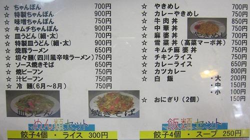 s-かたおかメニューIMG_8245