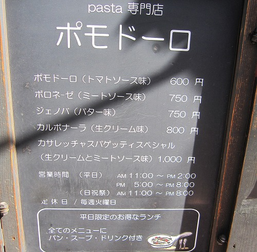 s-ポモメニューIMG_8301