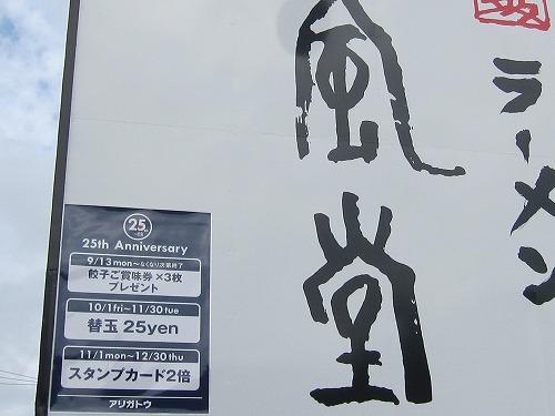 s-一風堂姪浜外見2IMG_8341