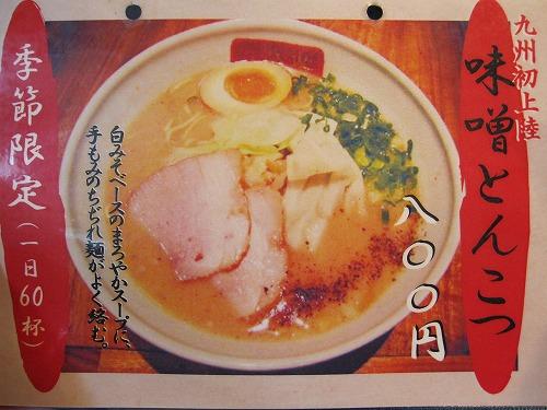 s-一風堂姪浜メニュー2IMG_8342
