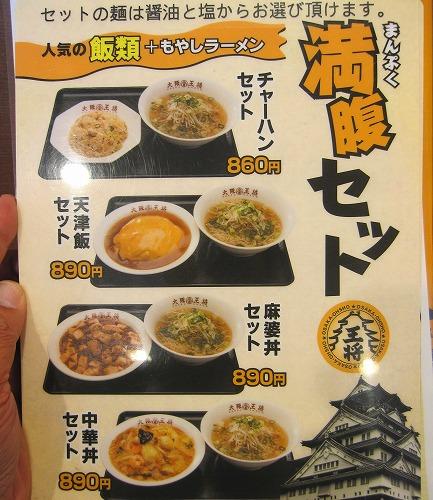 s-大阪王将メニュー4IMG_8502改