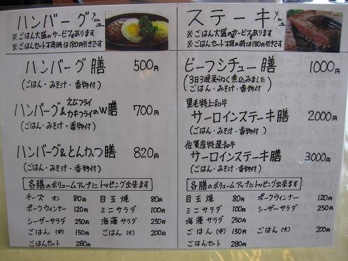 sー馳走亭メニュー2IMG_8567