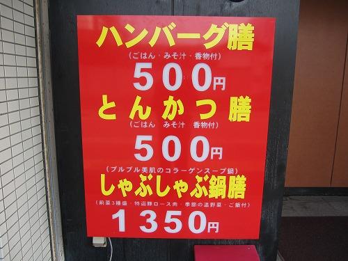 sー馳走亭表メニューIMG_8574