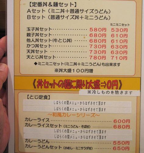 s-ほりのメニューIMG_8636