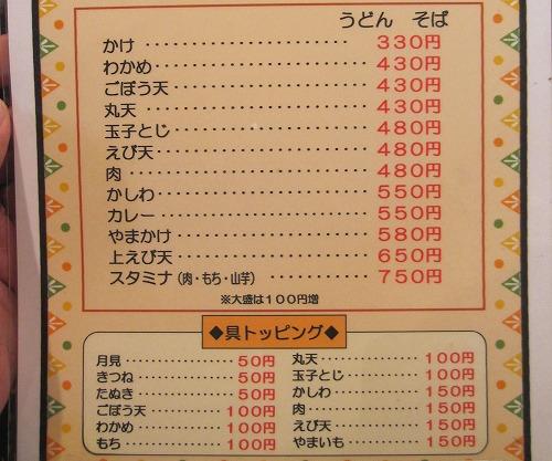 s-ほりのメニュー2IMG_8638