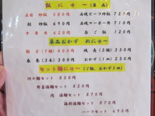 s-湯湯メニュー2IMG_8693