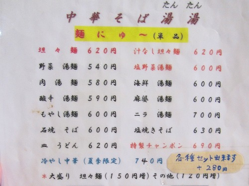 s-湯湯メニューIMG_8692