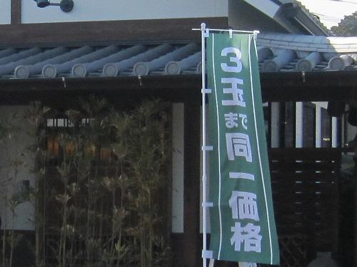 s-あずま旗IMG_8727