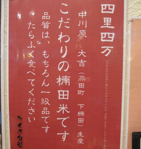 s-たくま米IMG_8866