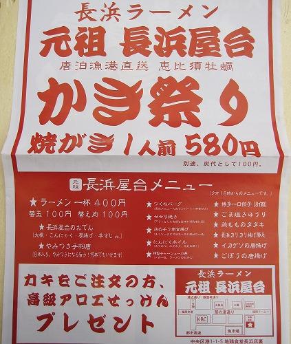 s-長浜屋台お知らせIMG_8930