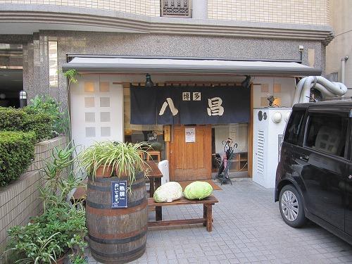 s-八昌外見IMG_9082