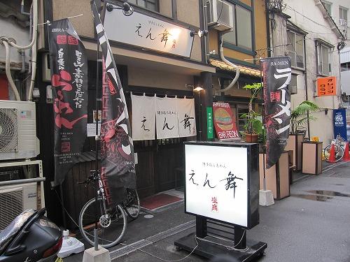 s-えん舞外見IMG_9126