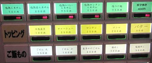 s-えん舞自販機2IMG_9127改2