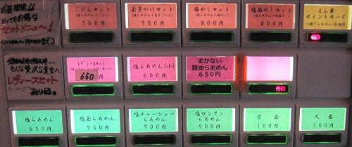s-えん舞自販機IMG_9127改