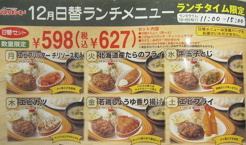 s-ビックリメニューIMG_9140改