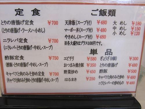 s-萬龍メニュー2IMG_9152