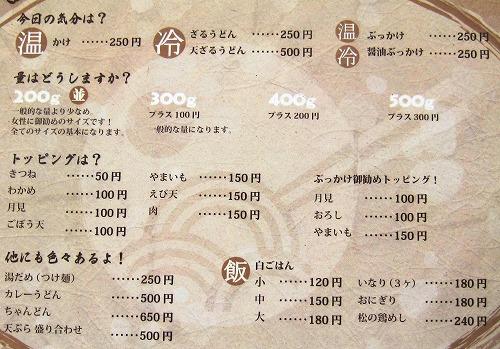 s-松メニューIMG_9182